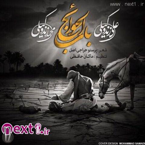 محمد و علی زند وکیلی - باب الحوائج