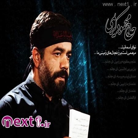 محمود کریمی - محرم