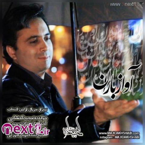 مجید اخشابی - آواز باران