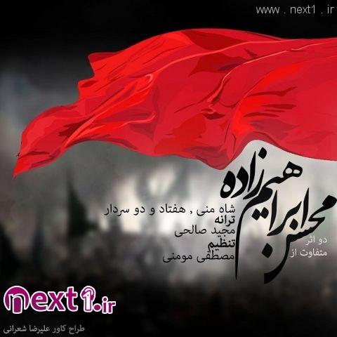 محسن ابراهیم زاده - 72 سردار و شاه منی
