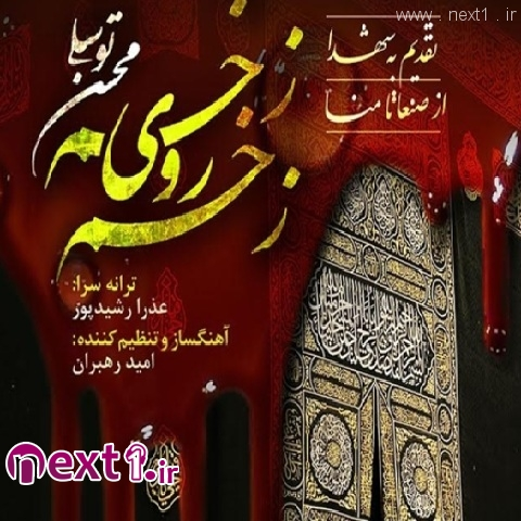 محسن توسلی - زخم روی زخم