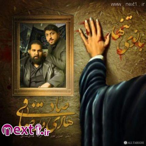 رضا صادقی و هادی صادقی - بانوی تنها