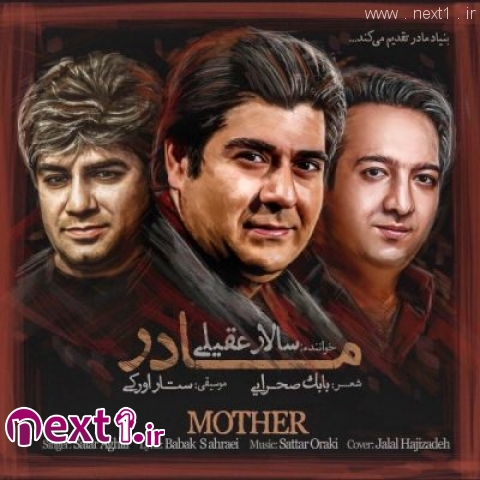 Salar-Aghili-Madar (1)