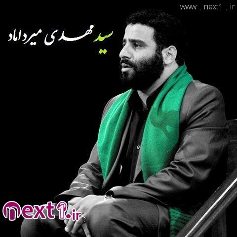 سید مهدی میرداماد - محرم 94