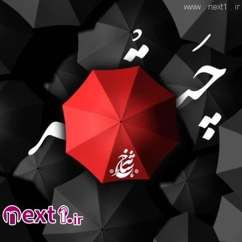 شاهرخ - چتر