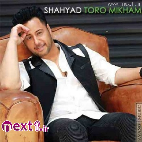 Shahyad-Toro-Mikham-300x300
