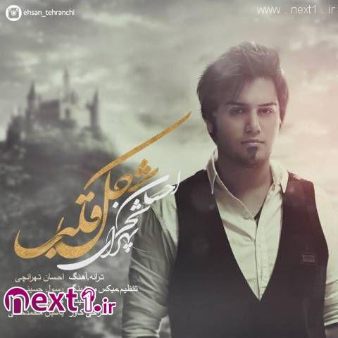 احسان تهرانچی - شکل قلب