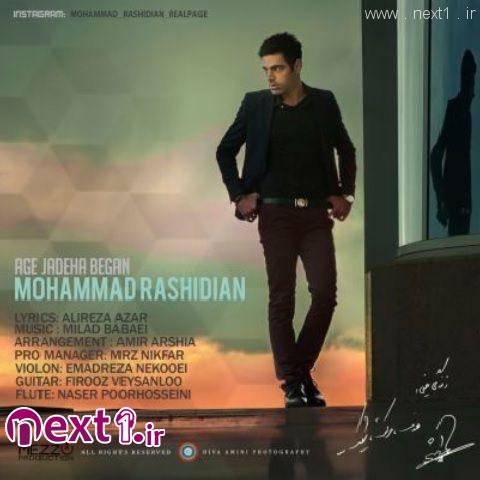 محمد رشیدیان - اگه جاده ها بگن