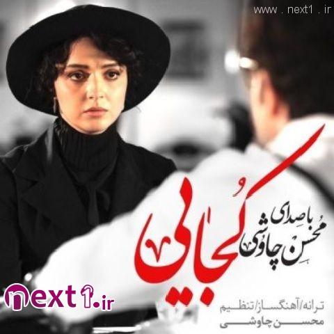 محسن چاوشی - کجایی