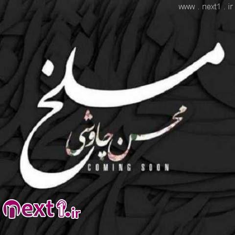 محسن چاوشی - مسلخ