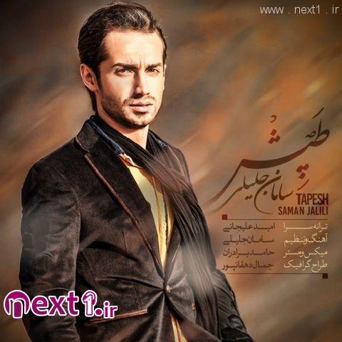 سامان جلیلی - طپش