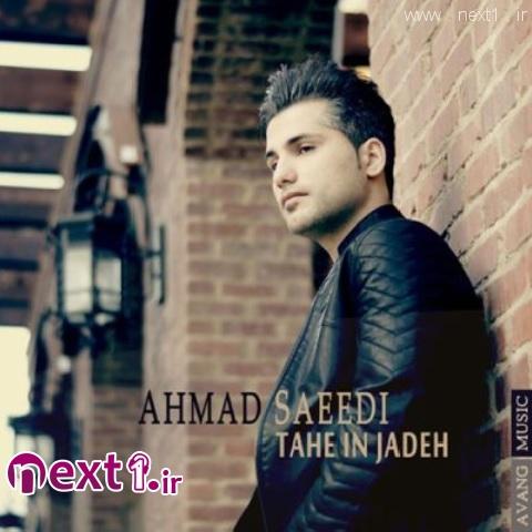 احمد سعیدی - ته این جاده