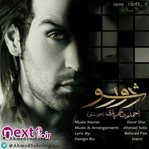 احمدرضا شهریاری ( احمد سلو ) - دور شو