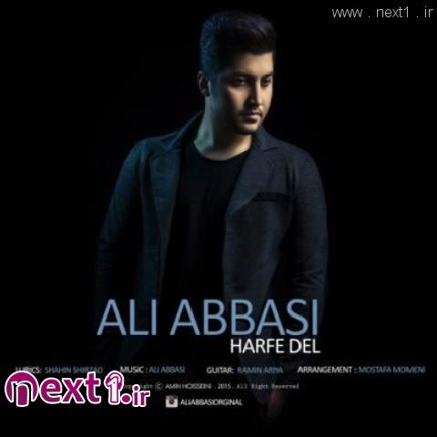 علی عباسی - حرف دل