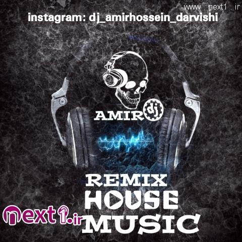 گروه آرتا دیجی امیر - house