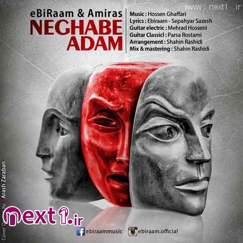 ابیرام و امیراس - نقاب آدم