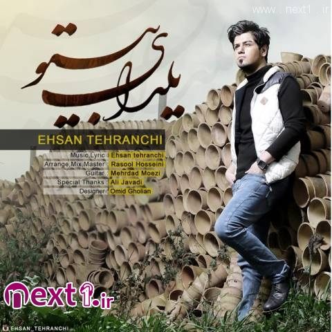 احسان تهرانچی - یلدای بی تو