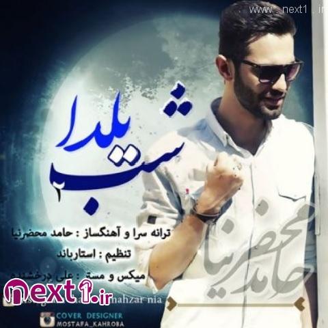حامد محضرنیا - شب یلدا ۲