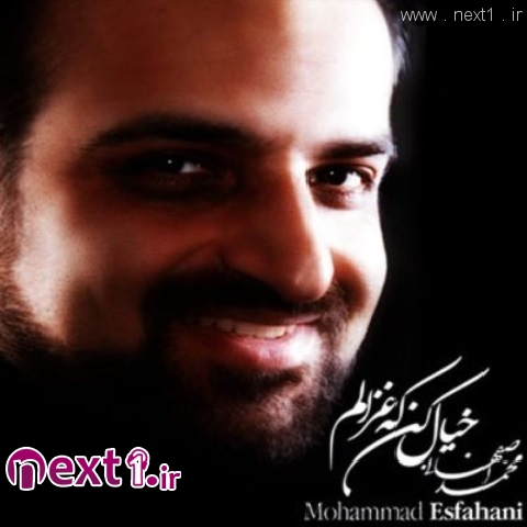 محمد اصفهانی - خیال کن که غزالم