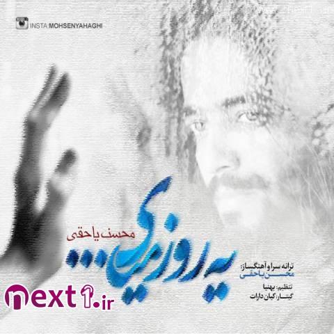 محسن یاحقی - یه روز میای