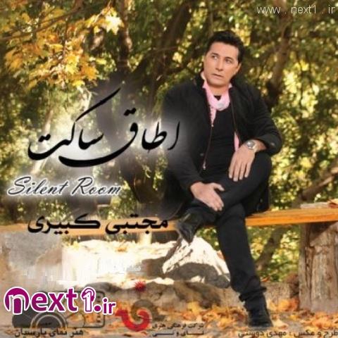 مجتبی کبیری - آلبوم اطاق ساکت