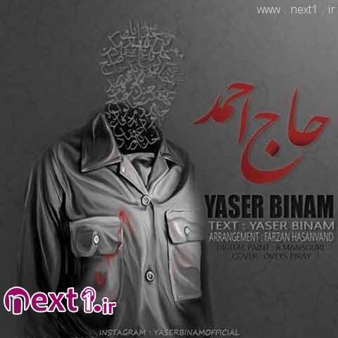 یاسر بینام - حاج احمد