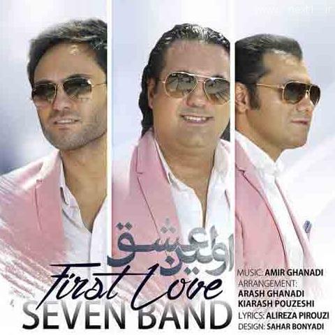 گروه سون - اولین عشق