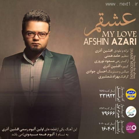 افشین آذری - عشقم