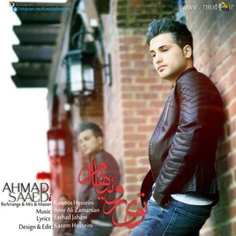 احمد سعیدی - توی رویاهام