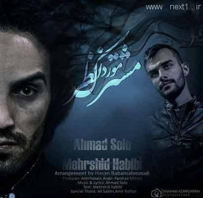 احمد سلو و مهرشید حبیبی - مشترک مورد نظر