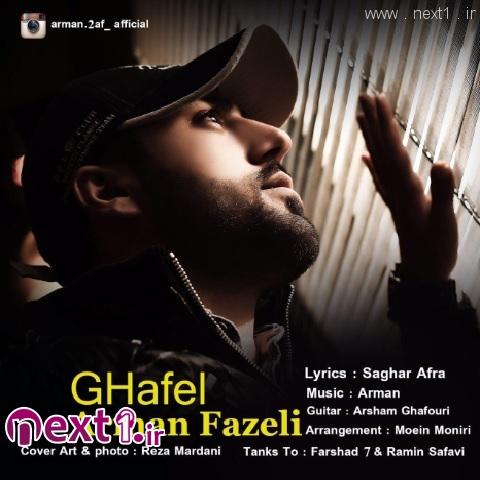 آرمان فاضلی - غافل