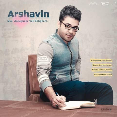 آرشاوین - من عاشقم ولی عشقم