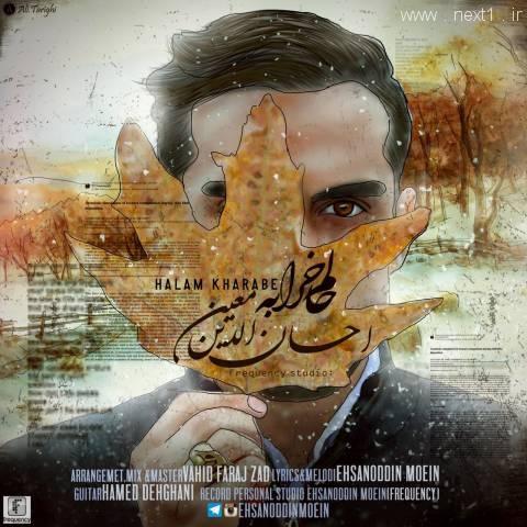 احسان الدین معین - حالم خرابه
