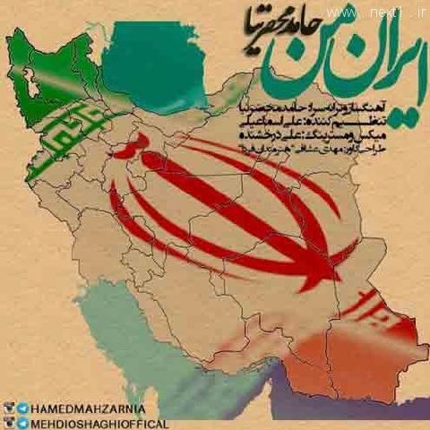 حامد محضرنیا - ایران من