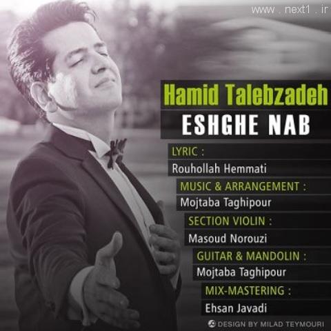 حمید طالب زاده - موزیک ویدئو عشق ناب