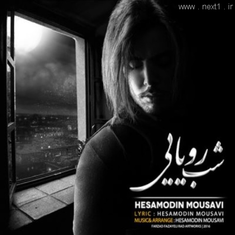 حسام الدین موسوی - شب رویایی