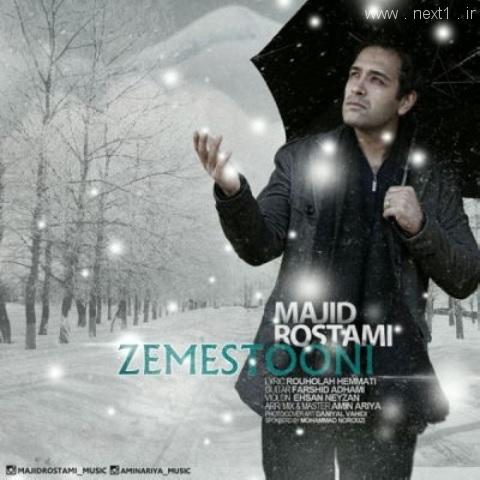 مجید رستمی - زمستونی