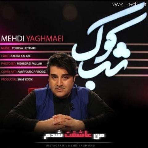 مهدی یغمایی - شب کوک