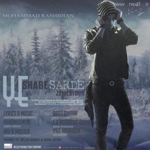 محمد رشیدیان - یه شبه سرد زمستون
