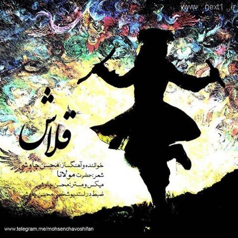 محسن چاوشی - قلاش