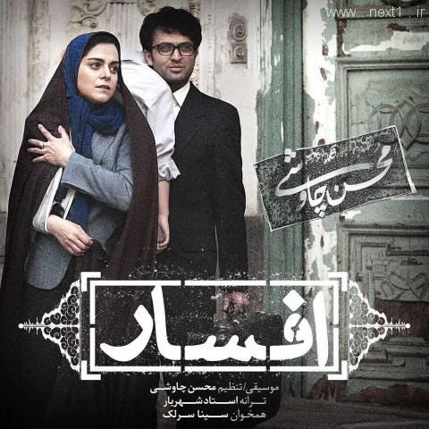 محسن چاوشي و سينا سرلك - افسار