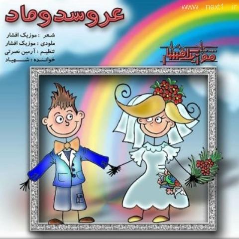 موزیک افشار - عروس دوماد