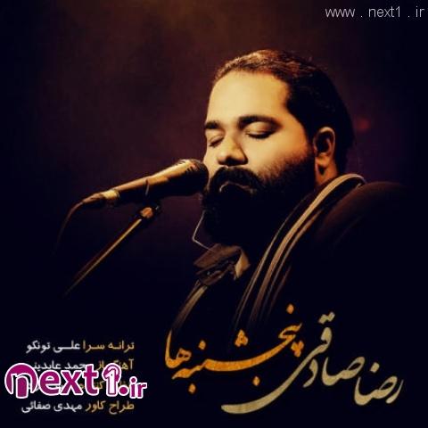 رضا صادقی - پنجشنبه ها