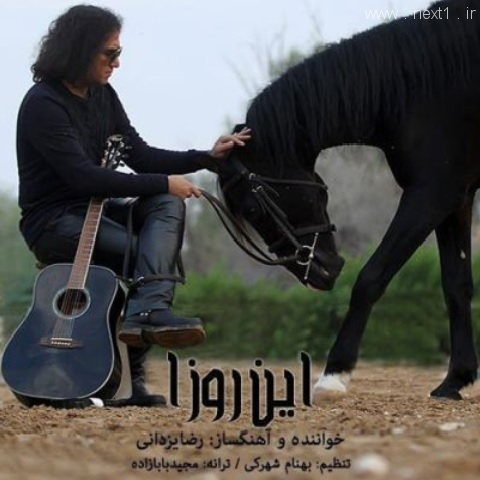 رضا یزدانی - این روزا