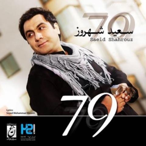 سعید شهروز - ۷۹