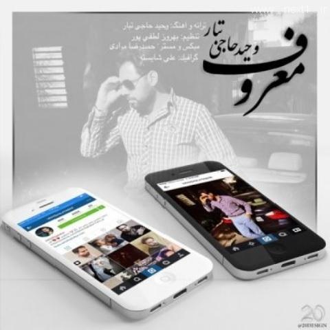 وحید حاجی تبار - معروف