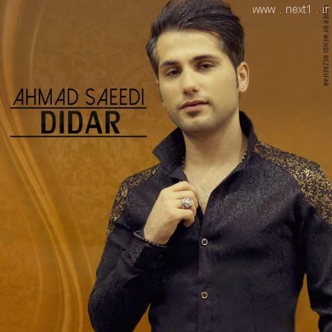 احمد سعیدی - دیدار