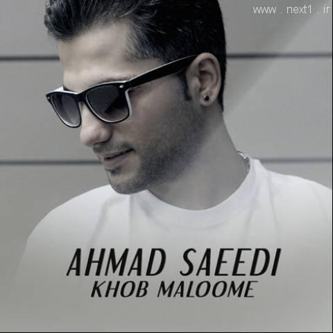 احمد سعیدی - خوب معلومه