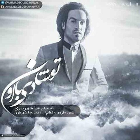 احمدرضا شهریاری - تو شادی با اون