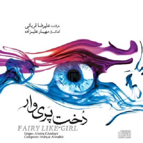 علیرضا قربانی - آلبوم دخت پری وار